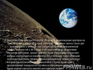 Откуда на Луне кратеры? Попытки объяснить происхождение кратеров на Луне началис