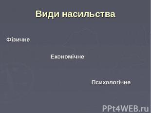 Фізичне Економічне Психологічне