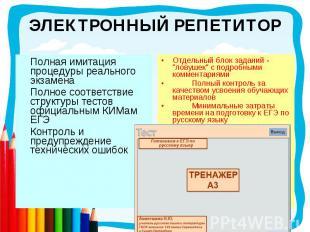 Полная имитация процедуры реального экзамена Полная имитация процедуры реального