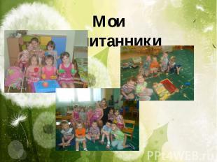 Мои воспитанники