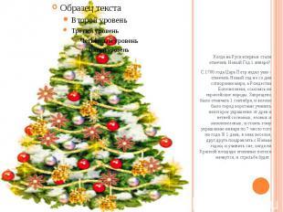 Когда на Руси впервые стали отмечать Новый Год 1 января?С 1700 года Царь П