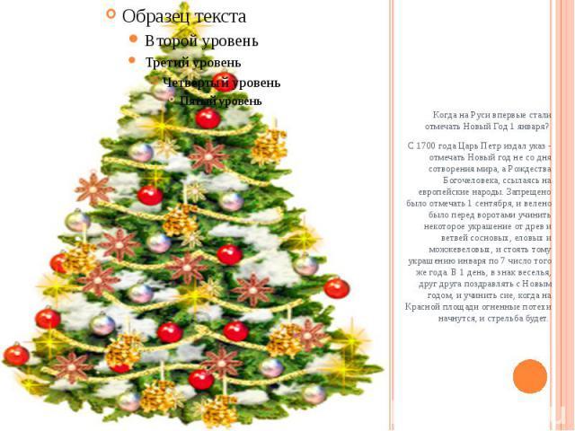 Когда на Руси впервые стали отмечать Новый Год 1 января?С 1700 года Царь Петр издал указ - отмечать Новый год не со дня сотворения мира, а Рождества Богочеловека, ссылаясь на европейские народы. Запрещено было отмечать 1 сентября, и велено был…