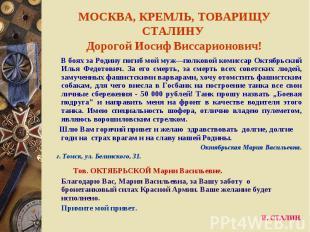 В боях за Родину погиб мой муж—полковой комиссар Октябрьский Илья Федотович. За