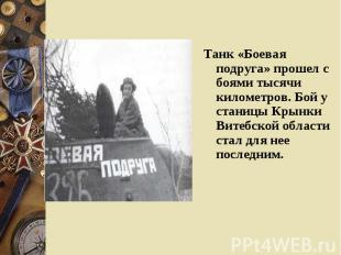 Танк «Боевая подруга» прошел с боями тысячи километров. Бой у станицы Крынки Вит