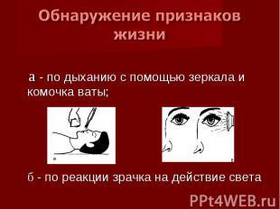а - по дыханию с помощью зеркала и комочка ваты; б - по реакции зрачка на действ