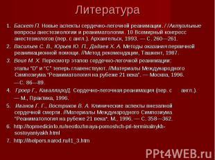 1. Баскет П. Новые аспекты сердечно-легочной реанимации. / /Актуальные вопросы а