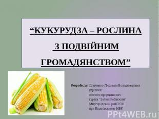 Розробила: Кравченко Людмила Володимирівна керівник еколого-природничого гуртка