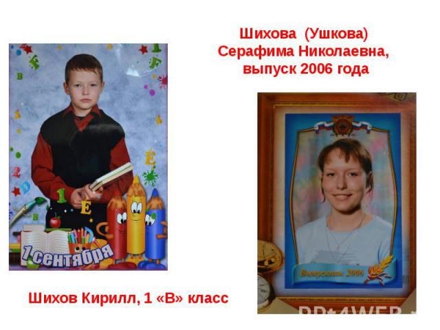 Шихова (Ушкова) Серафима Николаевна, выпуск 2006 года