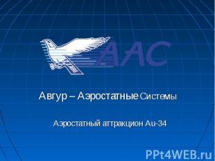 Авгур – Аэростатные Системы