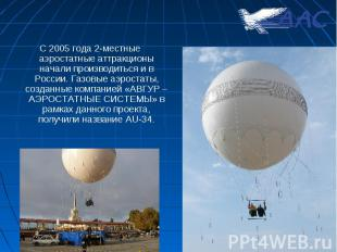 С 2005 года 2-местные аэростатные аттракционы начали производиться и в России. Г