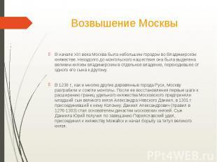 Возвышение МосквыВ начале XIII века Москва была небольшим городом во Владимирско