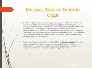 Москва, Литва и Золотая ОрдаВ 1375 г. тверскому князю Михаилу удалось получить в
