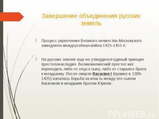 Завершение объединения русских земельПроцесс укрепления Великого княжества Моско