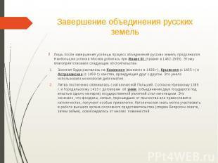 Завершение объединения русских земельЛишь после завершения усобицы процесс объед