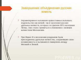 Завершение объединения русских земельНеравноправное положение православных вызыв