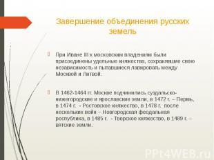 Завершение объединения русских земельПри Иване III к московским владениям были п