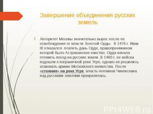 Завершение объединения русских земельАвторитет Москвы значительно вырос после ее