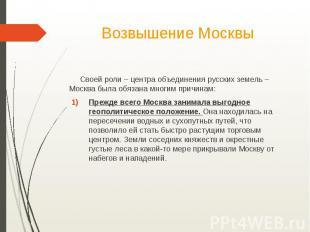 Возвышение Москвы Своей роли – центра объединения русских земель – Москва была о