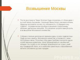 Возвышение МосквыПосле восстания в Твери Золотая Орда отказалась от сбора дани с