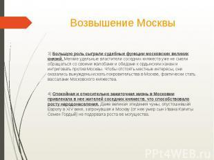 Возвышение Москвы3) Большую роль сыграли судебные функции московских великих кня
