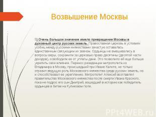 Возвышение Москвы5) Очень большое значение имело превращение Москвы в духовный ц