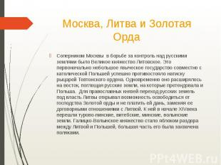 Москва, Литва и Золотая ОрдаСоперником Москвы в борьбе за контроль над русскими