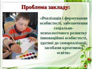 «Реалізація і формування особистості, забезпечення соціально-психологічного розв
