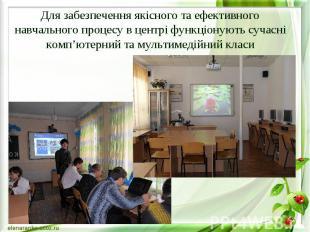 Для забезпечення якісного та ефективного навчального процесу в центрі функціоную