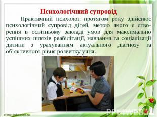 Психологічний супровід Практичний психолог протягом року здійснює психологічний