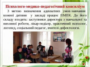 Психолого-медико-педагогічний консиліум З метою визначення адекватних умов навча