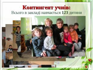 Контингент учнів: Всього в закладі навчається 123 дитини