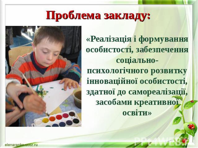 «Реалізація і формування особистості, забезпечення соціально-психологічного розвитку інноваційної особистості, здатної до самореалізації, засобами креативної освіти» «Реалізація і формування особистості, забезпечення соціально-психологічного розвитк…