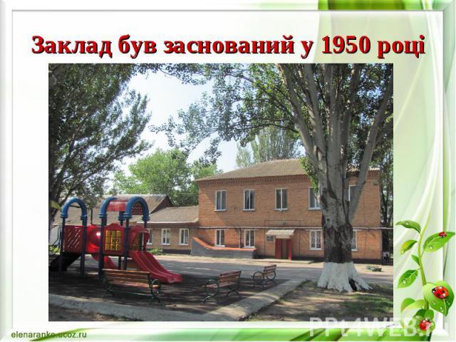 Заклад був заснований у 1950 році