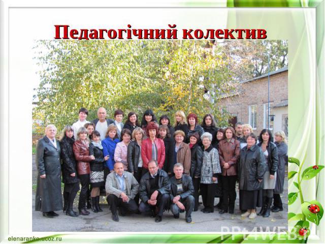 Педагогічний колектив