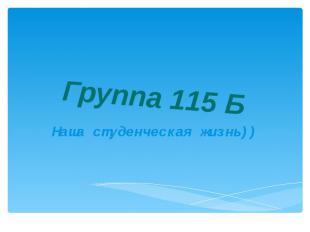 Группа 115 БНаша студенческая жизнь))