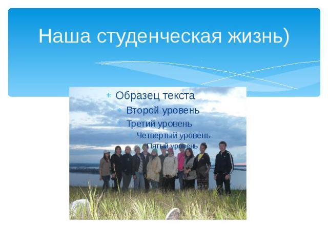 Наша студенческая жизнь)