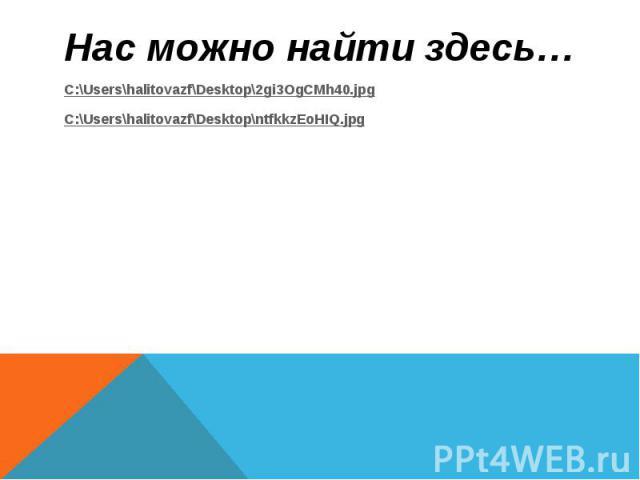 Нас можно найти здесь…C:\Users\halitovazf\Desktop\2gi3OgCMh40.jpgC:\Users\halitovazf\Desktop\ntfkkzEoHIQ.jpg