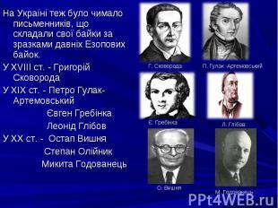 На Україні теж було чимало письменників, що складали свої байки за зразками давн