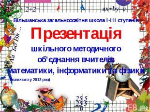 Вільшанська загальноосвітня школа І-ІІІ ступенів Вільшанська загальноосвітня шко