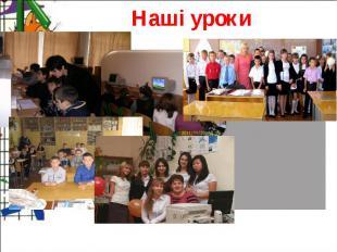 Наші уроки