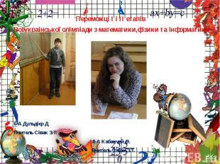 Переможцi I i II етапiв Переможцi I i II етапiв Всеукраiнської олiмпіади з матем