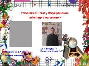Учасники ІІІ етапу Всеукраїнської олімпіади з математики Мельник М. 9-А клас Вчи
