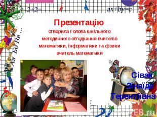 Презентацію Презентацію створила Голова шкільного методичного об'єднання вчителі