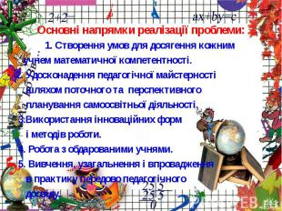 Основні напрямки реалізації проблеми: Основні напрямки реалізації проблеми: 1. С