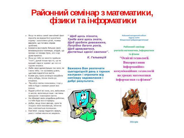 Районний семінар з математики, фізики та інформатики