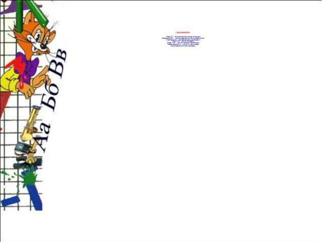 Гурткова робота Сівак З.Т. – Математичний конкурс «Кенгуру» Ларіонова В.Ю. – гурток інформатики «Юні кібернетики» Карамалак Т.І. – математичний клуб «Ерудит» Чіпак Н.В. – гурток «Квадрат» Хомяк Л.М. – гурток «Цікавав математика» Гайворонська А.А. – …