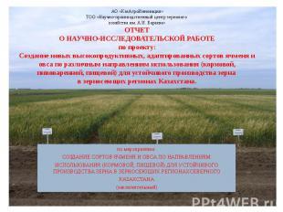 АО «КазАгроИнновация» ТОО «Научно-производственный центр зернового хозяйства им.