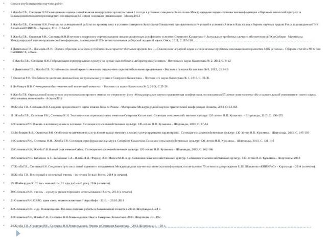 Список опубликованных научных работ Список опубликованных научных работ 1 Жлоба Г.В., Слепкова Н.НСелекционная оценка линий ячменя конкурсного сортоиспытания 1 го года в условиях северного Казахстана- Международная научно-техническая конференци…