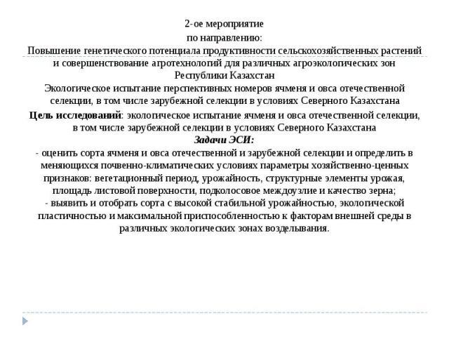 2-ое мероприятие по направлению: Повышение генетического потенциала продуктивности сельскохозяйственных растений и совершенствование агротехнологий для различных агроэкологических зон Республики Казахстан Экологическое испытание перспективных номеро…