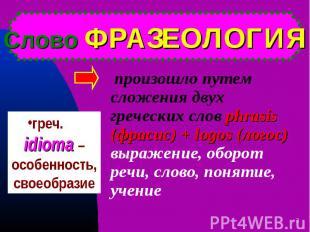 произошло путем сложения двух греческих слов phrasis (фрасис) + logos (логос) вы